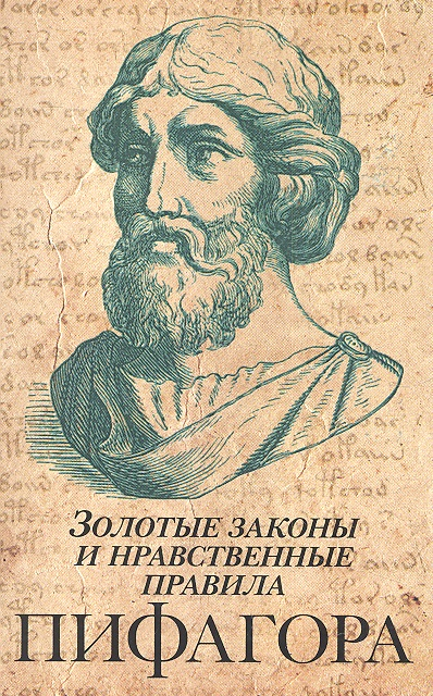 Золотые законы и нравственные правила Пифагора