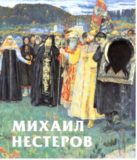 Климов П. Михаил Нестеров. Альбом цены онлайн