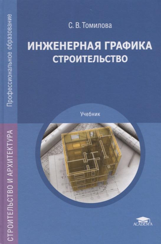 Томилова С. Инженерная графика. Строительство. Учебник чекмарев а инженерная графика
