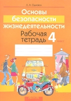 Основы безопасности жизнедеятельности. Рабочая тетрадь.  4 класс. Пособие для учащихся учреждений общего среднего образования с русским языком обучения.