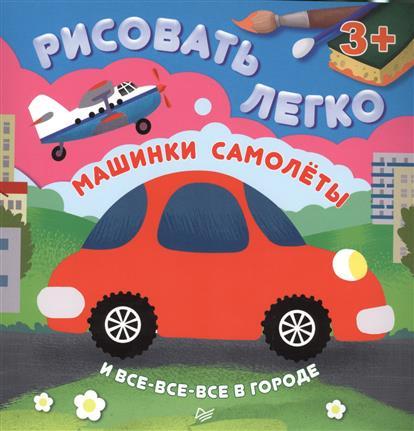 Кушниренко В., Кузнецова О. Машинки, самолеты и все-все-все в городе. Рисовать легко! ISBN: 9785496015325 инерционные машинки самолеты