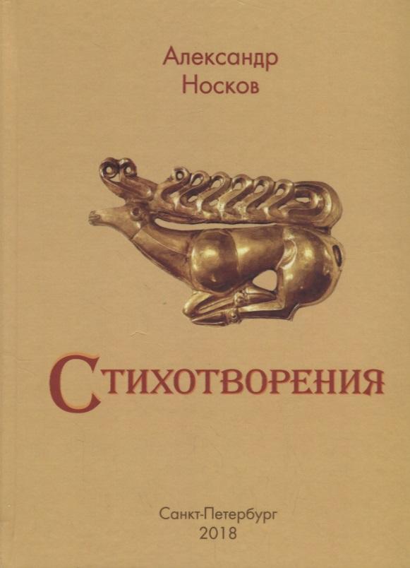 Носков А. А. Носков. Стихотворения цены онлайн