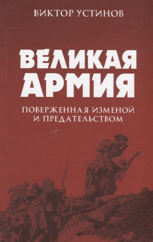 Устинов В. Великая Армия, поверженная изменой и предательством. К итогам участия России в 1-й мировой войне