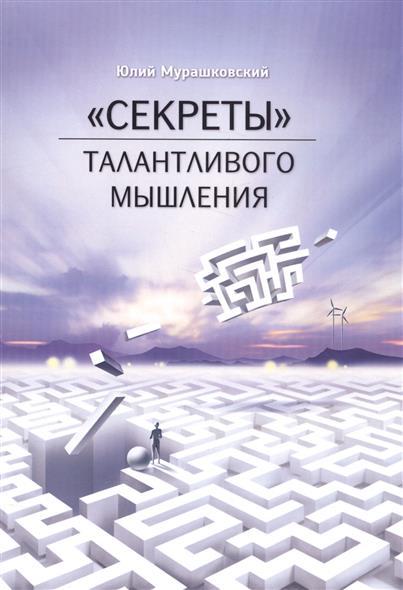 Мурашковский Ю. Секреты талантливого мышления круговова ю ред любимой жене маленькие секреты большого счастья