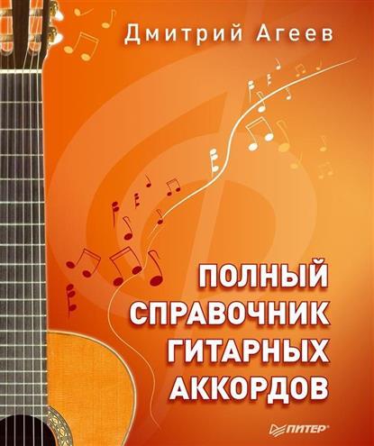Агеев Д. Полный справочник гитарных аккордов