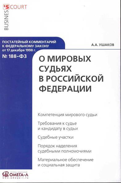 Комм. к ФЗ О мировых судьях в РФ