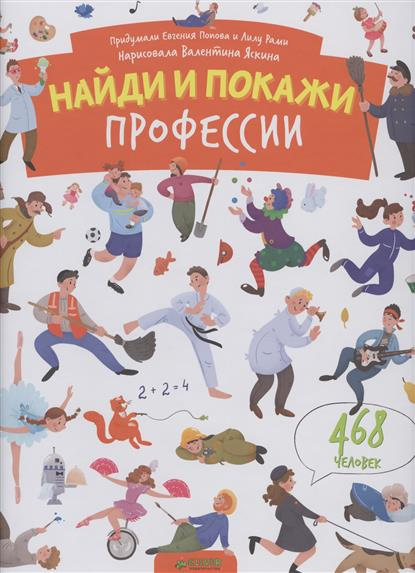 Попова Е., Рами Л. Найди и покажи профессии