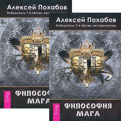 Философия мага (комплект 2 книги)