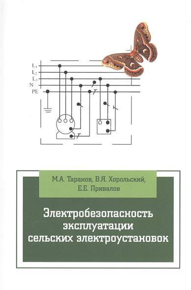 Таранов М., Хорольский В., Привалов Е. Электробезопасность эксплуатации сельских электроустановок. Учебное пособие