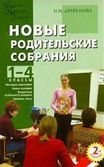 ППУ Новые родительские собрания 1-4 кл