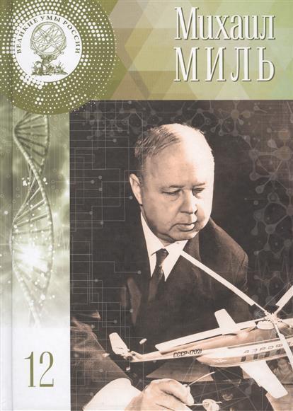 Борисова В. Михаил Леонтьевич Миль. Жил, чтобы работать. 9 (22) ноября 1909 - 31 января 1970. Том 12
