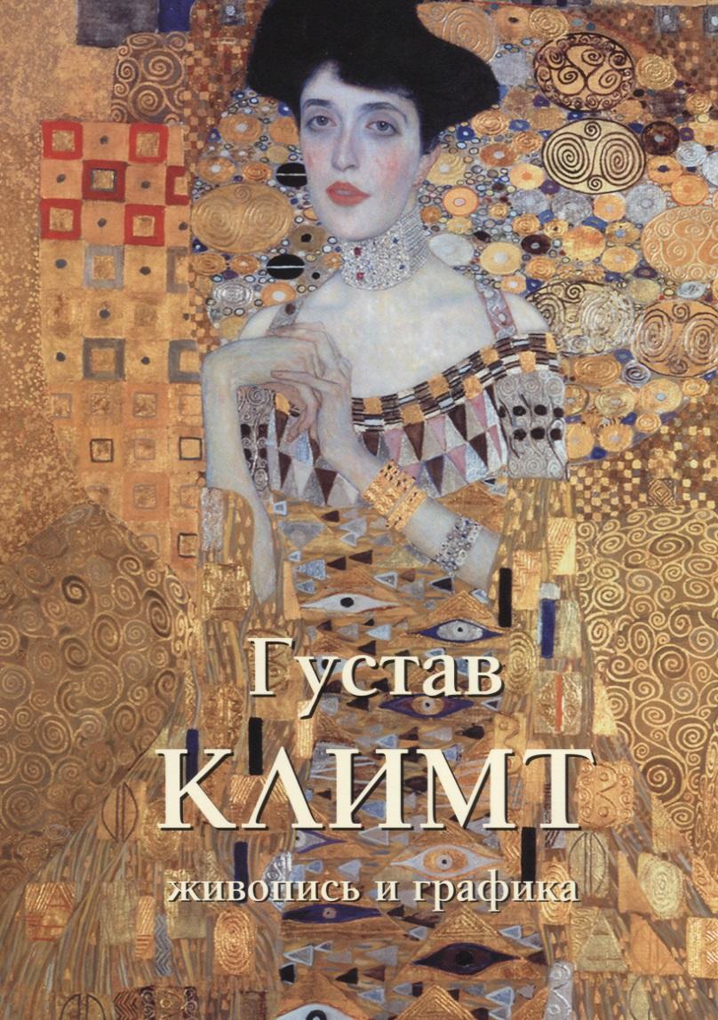 Астахов Ю. Густав Климт. Живопись и графика экспрессионисты живопись графика