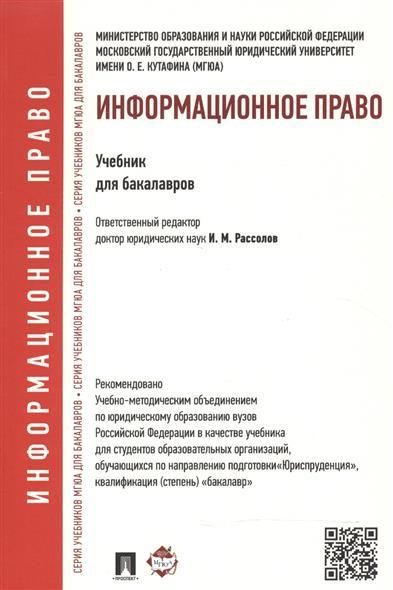 Рассолов И. (ред.) Информационное право. Учебник для бакалавров