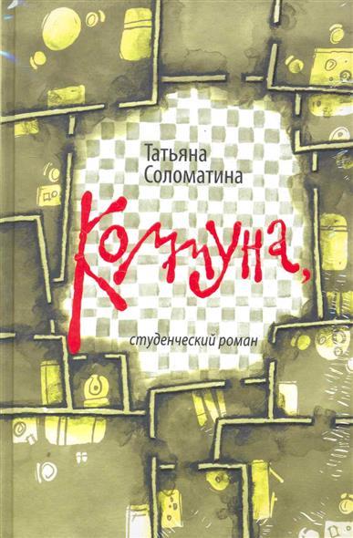 Коммуна, студенческий роман (+CD)