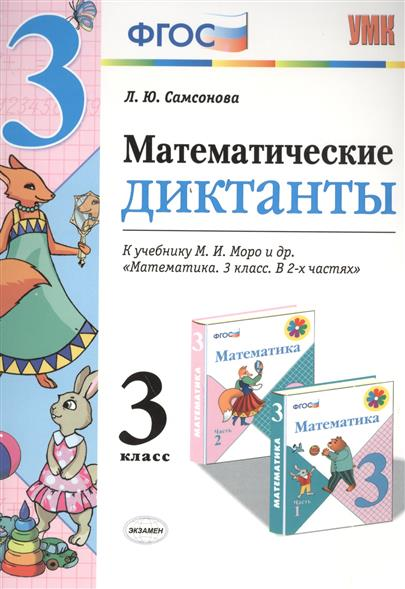 Математические диктанты. 3 класс. К учебнику М.И. Моро и др.