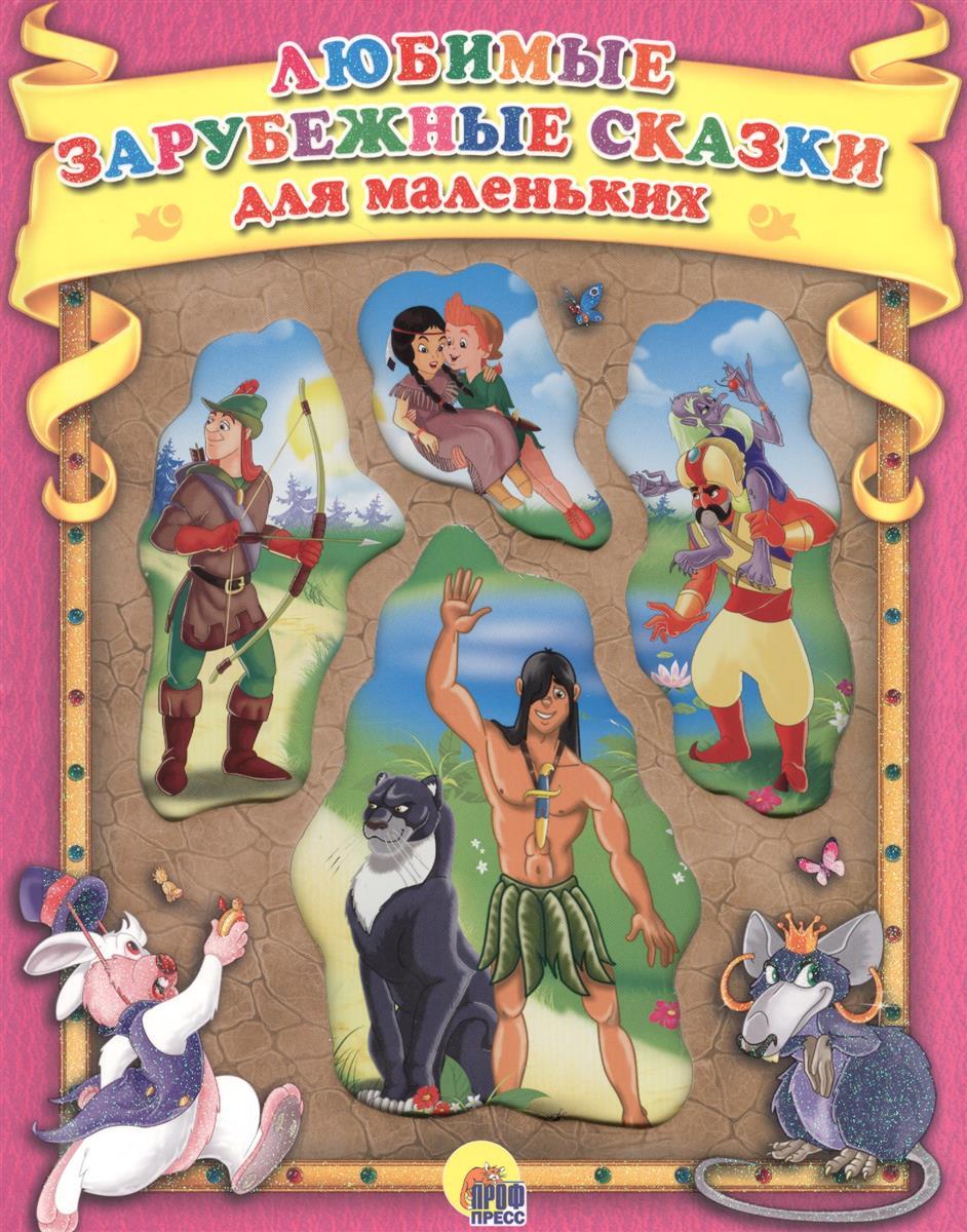 Любимые зарубежные сказки для маленьких