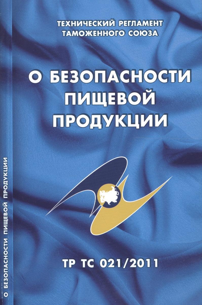 О безопасности пищевой продукции. Технический регламент Таможенного союза (ТР ТС 021/2011)