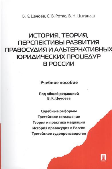 История, теория и перспектива развития правосудия и альтернативных юридических процедур в России. Учебное пособие