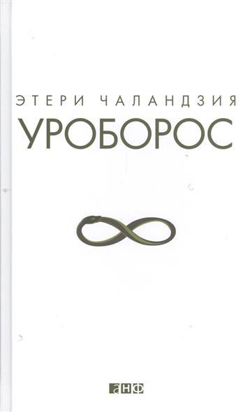 Чаландзия Э. Уроборос роман уроборос 6ук861 литературный эксперимент