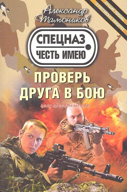 Тамоников А. Проверь друга в бою тамоников а проверь друга в бою