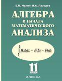 Нелин Е., Лазарев В.А. Алгебра и начала математического анализа. 11 класс. Учебник для общеобразовательных учреждений. Базовый и профильный уровни