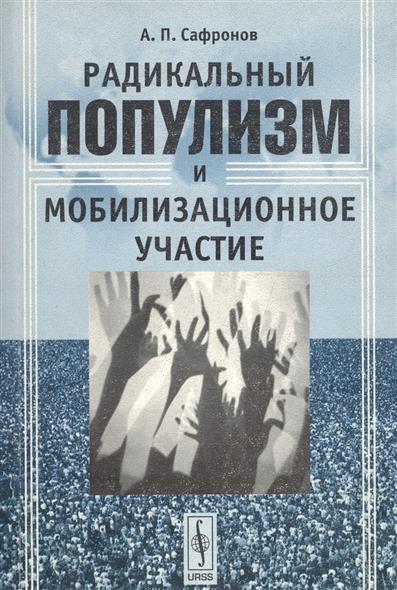 Сафронов А. Радикальный популизм и мобилизационное участие альберт байкалов радикальный удар