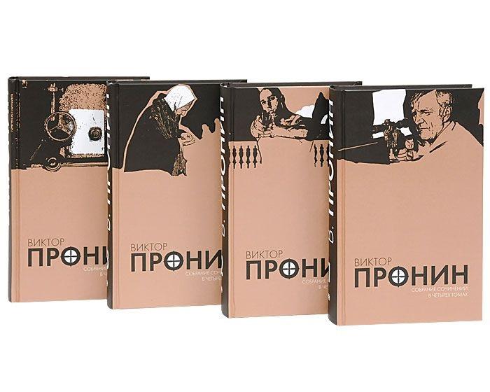 Пронин В. Виктор Пронин. Собрание сочинений в четырех томах (комплект из 4 книг) собрание сочинений в 6 томах