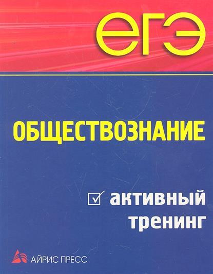 ЕГЭ Обществознание Активный тренинг