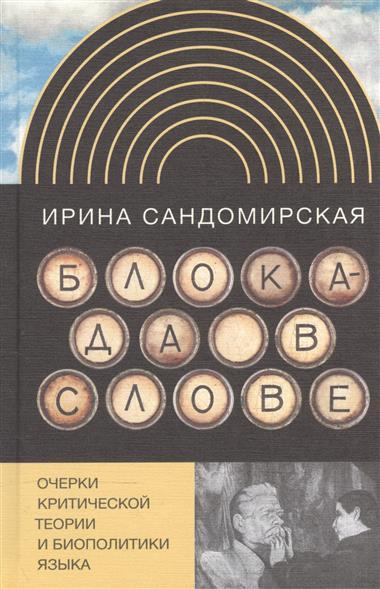 Блокада в слове. Очерки критической теории и биополитики языка