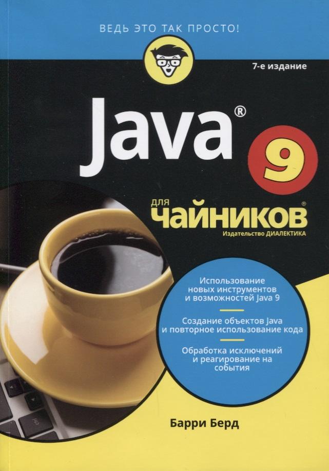 Фото - Берд Б. Java для чайников сьерра к бейтс б изучаем java
