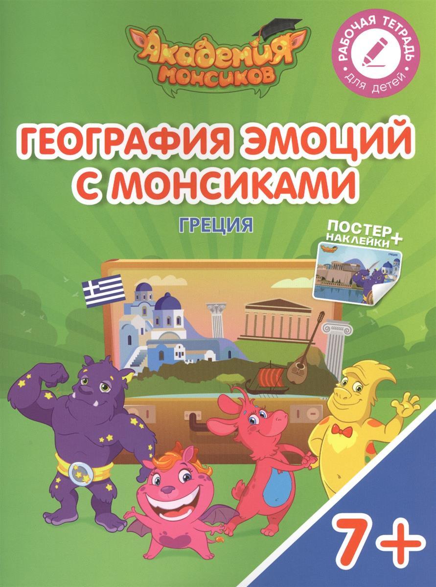 География эмоций с Монсиками. Греция. Пособие для детей 7-10 лет