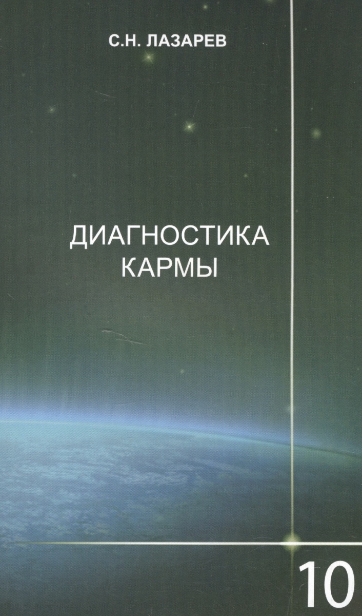 Лазарев С. Диагностика кармы 10 Продолжение диалога лазарев с выздоровление души