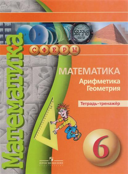 Математика. Арифметика. Геометрия. Тетрадь-тренажер. 6 класс. Учебное пособие