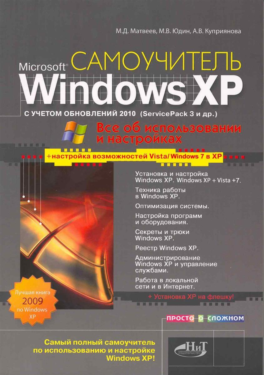 Windows XP с обновлениями 2010 Самоучитель