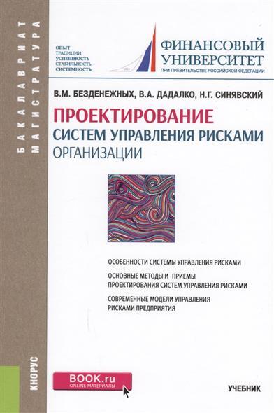 цены Безденежных В., Дадалко В., Синявский Н. Проектирование систем управления рисками организации. Учебник