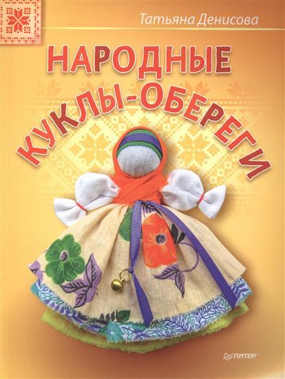 Денисова Т. Народные куклы-обереги славянские обереги амулеты москва