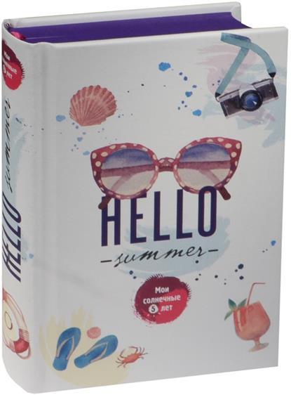 Пятибук Hello Summer. Мои солнечные 5 лет