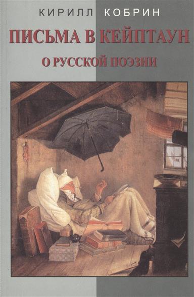 Письма в Кейптаун о русской поэзии и другие эссе