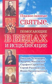Артемов В. Православные святые помогающие в бедах и исцеляющие пинталь т ю православные святые