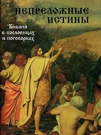 Степанов Н. Народные праздники на Святой Руси