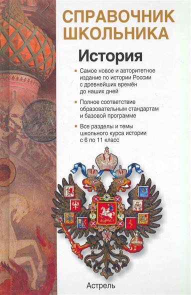 История Россия с древнейших времен до начала 21в.