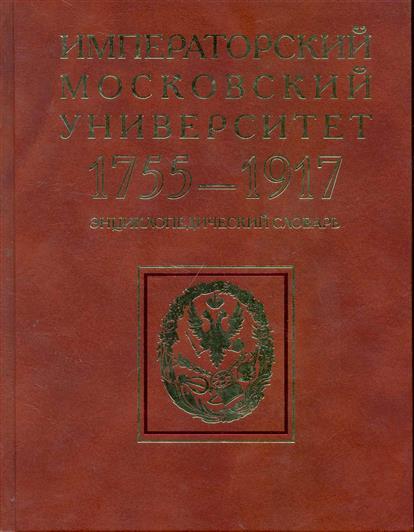 Императорский Московский университет 1755-1917