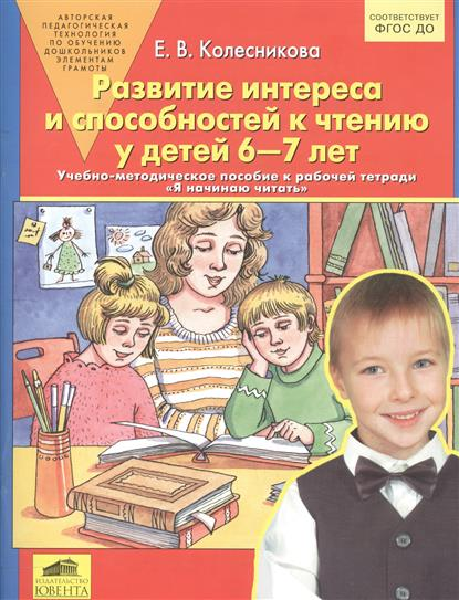 Колесникова Е. Развитие интереса и способностей к чтению у детей 6-7 лет. Учебно-методическое пособие к рабочей тетради Я начинаю читать колесникова е в я уже считаю математика для детей 6 7 лет 2 е изд испр