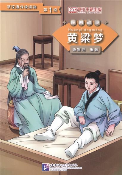 Xianchun С. Graded Readers for Chinese Language Learners (Folktales): A Golden Millet Dream / Адаптированная книга для чтения (Народные сказки) Мечта о золотом просо  (книга на китайском языке) world folktales