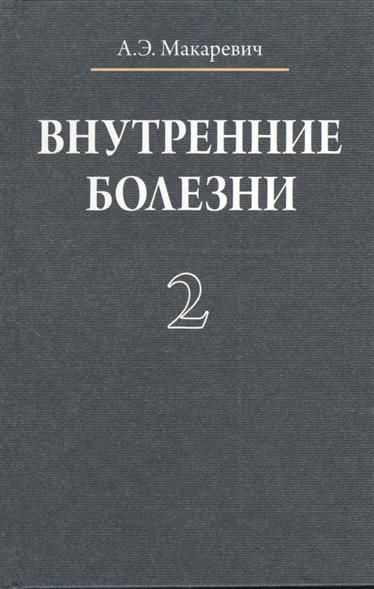 Внутренние болезни: учебное пособие. В трех томах. Том 2