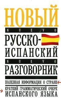 Лазарева Е. Новый русско-испанский разговорник лазарева е и итальянский разговорник