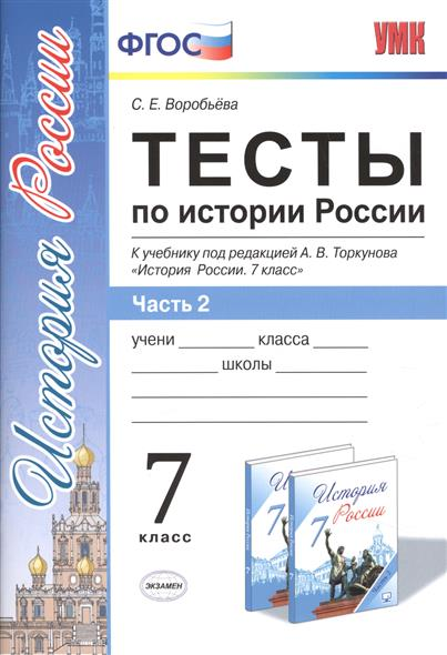 Тесты по истории России к учебнику под редакцией А.В. Торкунова. 7 класс. Часть 2