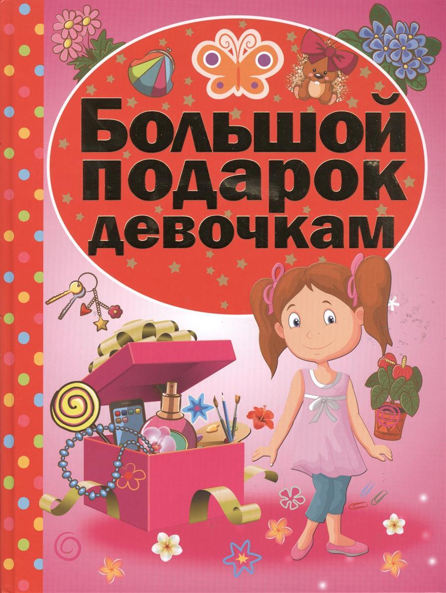 Попова И. Большой подарок девочкам большой подарок дошкольникам