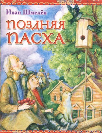 Шмелев И. Поздняя пасха ISBN: 9785988919148 поздняя любовь с