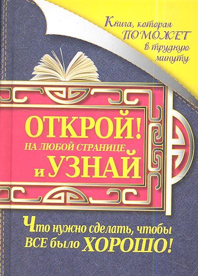 Книга, которая поможет в трудную минуту. Открой на любой странице и узнай, что нужно сделать, чтобы все было хорошо!